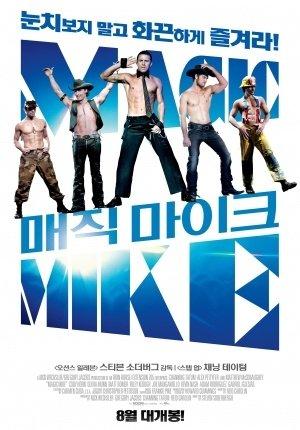 光豬舞壯士 (Magic Mike) 04