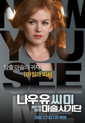 非常盜/出神入化(Now You See Me)poster