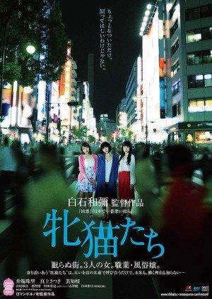 Poster - Mesunekotachi (2017)