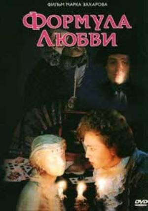 Elena valyushkina formula lyubvi 1984