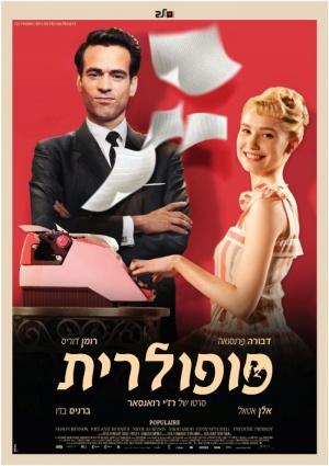 打字夢女神/愛在彈指間(Populaire)poster