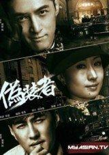 Wei zhuang zhe