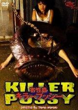 Szexparazita, avagy a gyilkos punci