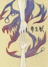 Kiseijû: Sei no kakuritsu