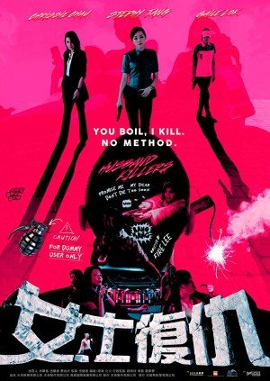 Poster - Husband Killers (2017)