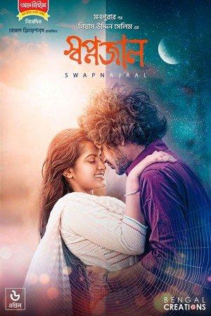Poster - Swapnajaal (2018)