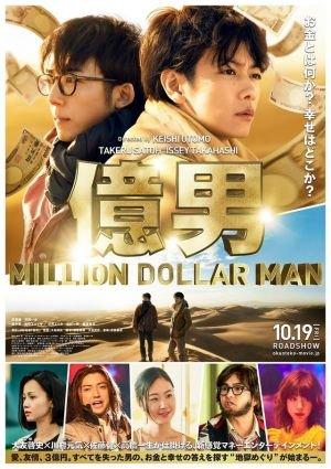 Poster - Okuotoko (2018)