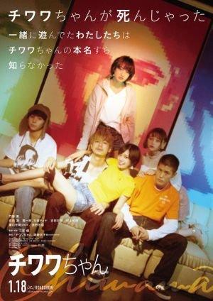 Poster - Chiwawa-chan (2019)
