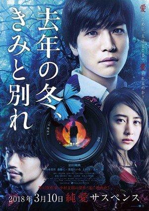 Poster - Kyonen no fuyu, kimi to wakare (2018)