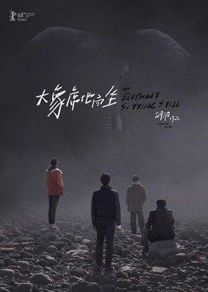 Poster - Da xiang xi di er zuo (2018)